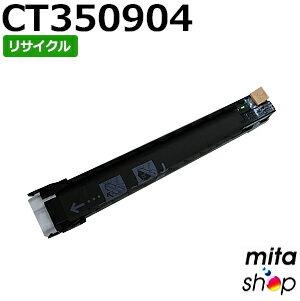 フジゼロックス用 CT350904 ドラムカートリッジ リサイクルドラムカートリッジ (即納再生品)