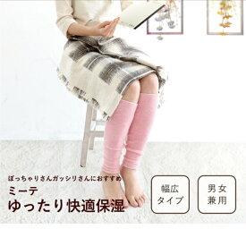 【幅広サイズ】ミーテ ゆったり快適保温(40cm)【mite みーて レッグウォーマー 冷え対策 健康グッズ 保湿 ふくらはぎ 太い 大きいサイズ ソックス 靴下 足がむくむ 足がつる こむら返り しっとり素材 女性 男性 日本製】