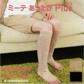 【ミーテ】ミーテ あったかプラス【足が冷える/冷え対策ソックス/足がむくむ/足がつる/こむら返り/締め付けない/日本製】