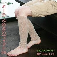 ミーテ・ふわふわフィット(35cm)