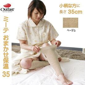 【ミーテ】ミーテ おまかせ保温(35cm)【冷え対策ソックス/足が冷える/足がつる/締め付けないで温める/日本製】
