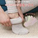 【ミーテ】ミーテ シルクコットン ゆるックス【日本製 冷え対策ソックス 足が冷える 締め付けない 重ね履きソックス …