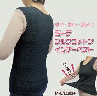 ミーテシルクコットンらく伸びインナーベスト【送料無料肩背中軽い薄い温かい伸びるシルク】