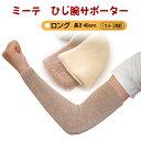 【ミーテ】ひじ腕サポーター(ロング)【腕を温める/冷え対策/アームウォーマー/日本製】