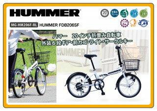 【正規代理店】ミムゴ HUMMER FDB206SF (MG-HM206F-RL)【送料無料!(北海道・沖縄・離島配送不可)】