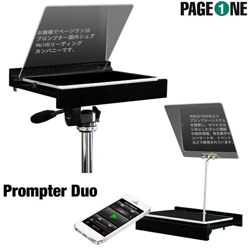 【新品・メーカー直送】【ページワン/PAGEONE】iPad専用プロンプター Prompter Duo PD-100 Camera & Speech (送料無料(沖縄・離島は除く))【kk9n0d18p】