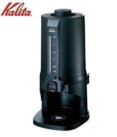 【新品・在庫有り】[カリタ/Kalita]【業務用】コーヒーポット CP-25 ★【kk9n0d18p】