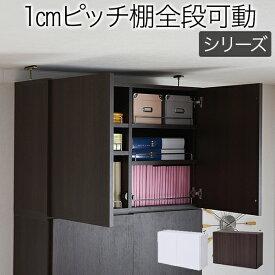 深型 本棚 扉付 上置き 幅 81 MEMORIA 棚板が1cmピッチで可動する 本棚【送料無料】