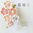 送料無料 つまみ細工 髪飾り 正絹 卒業式【桜咲く ちりめん生地を1枚1枚さくらの花びらの形に型付けしたかんざし 帯…