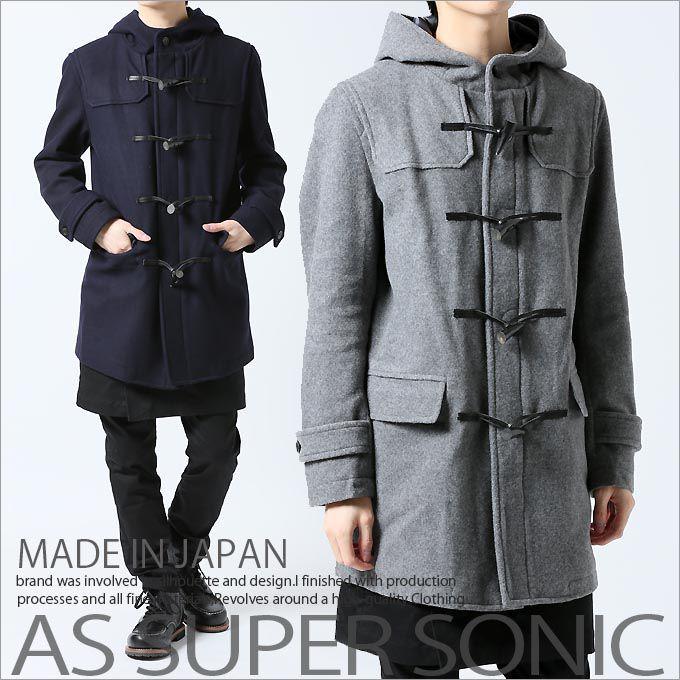 ダッフルコート メンズ ウールコート きれいめ 3L 4L レザートグル 大人め 日本製 30代 40代 メンズファッション アウターメンズ 秋冬 AS SUPER SONIC ブラック グレー ネイビー