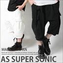 サルエル メンズ カーゴ 半端丈パンツ モード系 クロップドパンツ リボンコード 黒 ストリート系 メンズファッション AS SUPER SONIC