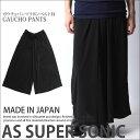 ガウチョパンツ メンズ モード系 ロング丈 ワイドパンツ きれいめ スカンツ 黒 マキシパンツ フレアパンツ V系 ファッション 日本製 AS SUPER SONIC