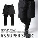 レギンス レイヤードパンツ モード系 メンズ ハーフパンツ ブラック 一体型 日本製 AS SUPER SONIC アズスーパーソニック