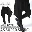 スカート付パンツ メンズ モード系 レギンス アシメスカート パンク V系 ブラック 黒 原宿系 ユニセックス フラップスカート付 AS SUPER SONIC
