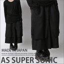 ガウチョパンツ メンズ ロング モード系 レイヤードパンツ スカート付き ワイドパンツ V系 メンズファッション ブラック 日本製 AS SUPER SONIC