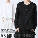 シャツ メンズ ビッグシルエット 綿シャツ モード系 ブラック ホワイト 洗い加工 断ち切り仕様 日本製 AS SUPER SONIC