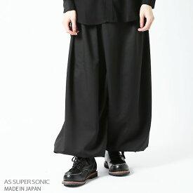 ガウチョパンツ アラジンパンツ メンズ ワイドパンツ モード系 黒 幅広 日本製 AS SUPER SONIC