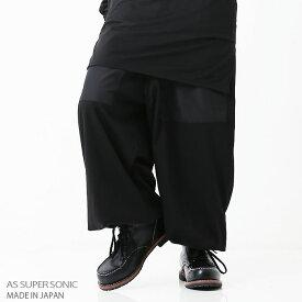ワイドパンツ サルエル メンズ ガウチョ ロング丈 モードストリート系 ビッグポケット ZIP ホワイト ブラック 日本製 AS SUPER SONIC