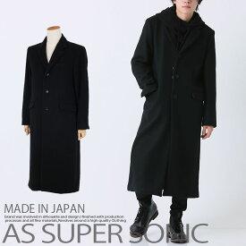 ロングコート メンズ チェスターコート ウール マキシ丈 きれいめ メンズファッション アウターメンズ 秋冬 日本製 ブラック AS SUPER SONIC
