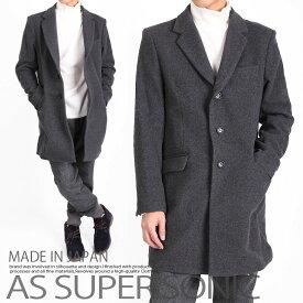 チェスターコート メンズ ウール ロング イタリア製ウール 30代 40代 ビジカジ 日本製 AS SUPER SONIC アウターメンズ 秋冬