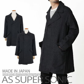 コート メンズ ロングコート ツイード ウールコート ステンカラー グレー メンズアウター 日本製 きれいめ アウターメンズ 秋冬 AS SUPER SONIC