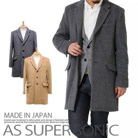 チェスターコート メンズ ウール ロングコート きれいめ ビジカジ イタリア製ウール 日本製 30代 40代 アウターメンズ 秋冬 AS SUPER SONIC