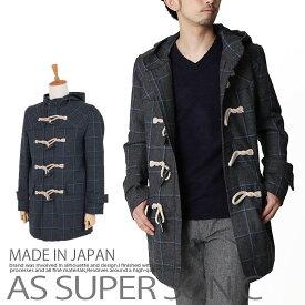 ダッフルコート メンズ ウールコート ビジカジ 大人めカジュアル メンズファッション アウターメンズ 秋冬 日本製 AS SUPER SONIC