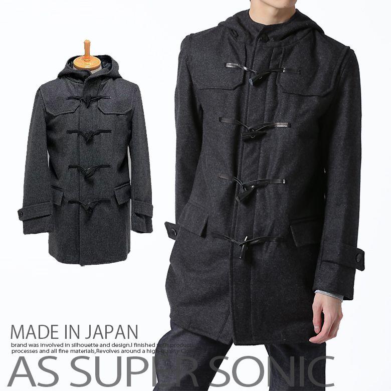 ダッフルコート メンズ ウールコート きれいめ レザー紐トグル メンズファッション 日本製 ビジカジ 通勤 通学 メンズアウター アウターメンズ 秋冬 3L 4L ブラック 黒 グレー AS SUPER SONIC