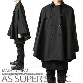 マントコート メンズ モード系 ポンチョ ケープコート ダブルコート ベルスリ 外套 オーバーコート ブラック 日本製 AS SUPER SONIC