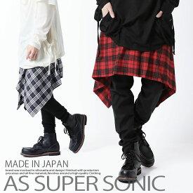 スカート メンズ モード系 巻きスカート ラップスカート アシメスカート チェック パンクファッション V系 原宿系 フラップ ユニセックス AS SUPER SONIC