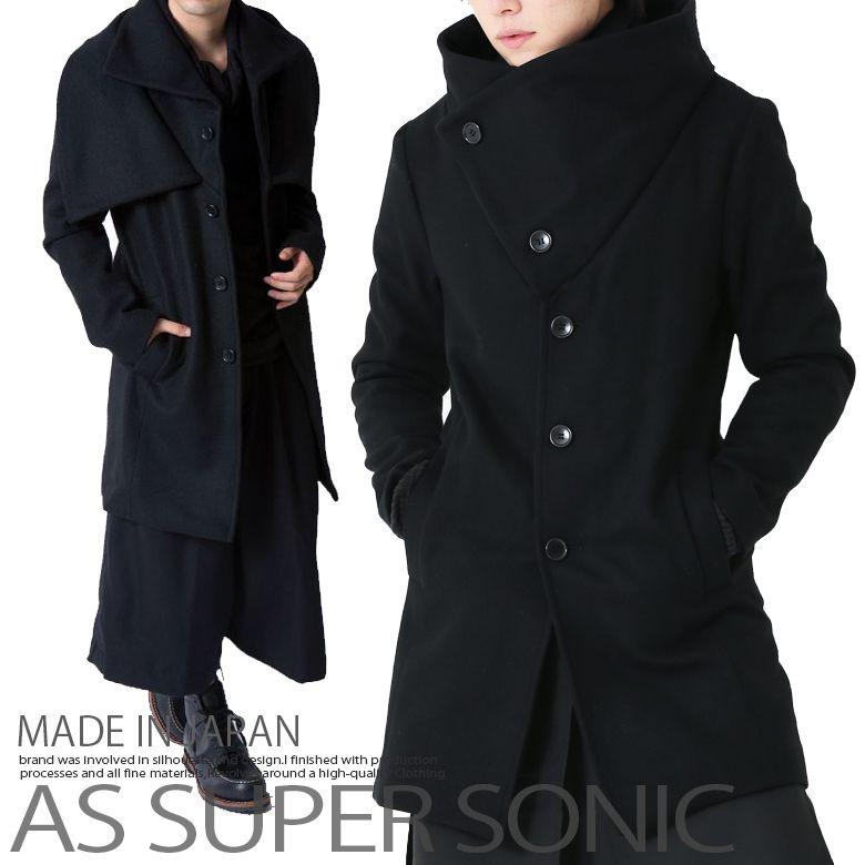 コート モード系 メンズ ロング ウール アウターメンズ 秋冬 ボリュームネック 日本製 ワイドカラー メンズファッション ブラック AS SUPER SONIC