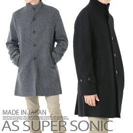 コート メンズ スタンドカラー ロングコート ウール アウターメンズ 秋冬 日本製 ブラック ネイビー グレー AS SUPER SONIC