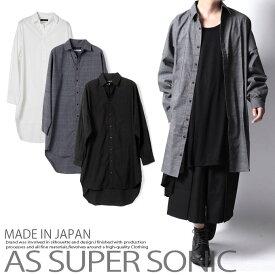 シャツ メンズ ロング丈 ビッグシャツ きれいめ ワイド 長袖 シャツジャケット モードストリート系 ブラック グレー ホワイト 日本製 AS SUPER SONIC