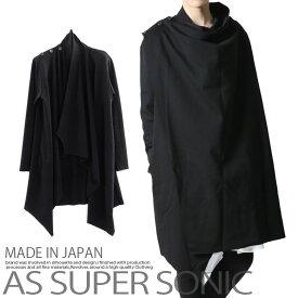 コート モード系 メンズ ロング丈 コーディガン ドレープ マント風 ブラック ライトアウター 日本製 AS SUPER SONIC