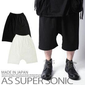 サルエル メンズ 半端丈パンツ ビッグシルエット モード系 クロップドパンツ ガウチョ ストリート ブラック 黒 白 AS SUPER SONIC