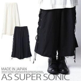 ガウチョパンツ メンズ ワイドパンツ モード系 スカンツ レースアップ スピンドル 個性派 パンクファッション V系 原宿系 黒 ブラック ホワイト 日本製 AS SUPER SONIC