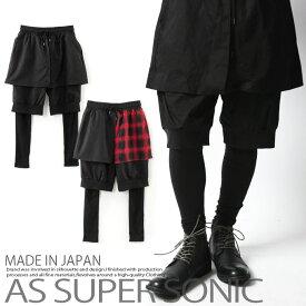 レイヤードパンツ メンズ フラップスカート レギンス ハーフパンツ モードストリート系 フェイクレイヤード ブラック レッド チェック柄 AS SUPER SONIC