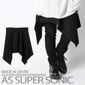 スカート メンズ モード系 巻きスカート ラップスカート アシメスカート パンクファッション V系 原宿系 フラップ 黒 日本製 AS SUPER SONIC
