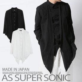 シャツ メンズ モード系 ロング丈 アシメ V系 ビッグシルエット メンズファッション ゴシック コットンシャツ ブラック 黒 白 日本製 AS SUPER SONIC