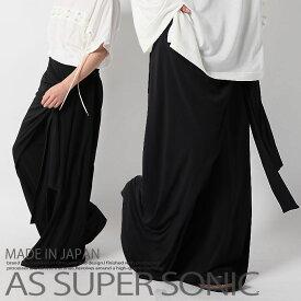 ワイドパンツ 巻きパンツ メンズ モード系 ガウチョ ロング丈 フレアパンツ ブラック スカーチョ 幅広 メンズスカート風 日本製 AS SUPER SONIC