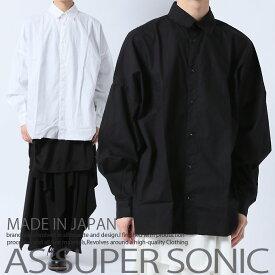 シャツ メンズ ビッグシルエット 綿シャツ モードストリート系 ブラック ホワイト カットオフ加工 日本製 AS SUPER SONIC