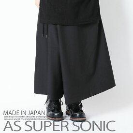ガウチョパンツ ワイドパンツ メンズ モード系 ロング丈 スピンドル フレアパンツ ブラック スカーチョ 幅広 日本製 AS SUPER SONIC