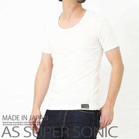 カットソー メンズ テレコアンダーシャツ 無地 きれいめ 伸縮性抜群の程よいフィット感でやさしい着心地 インナー 春夏メンズ AS SUPER SONIC