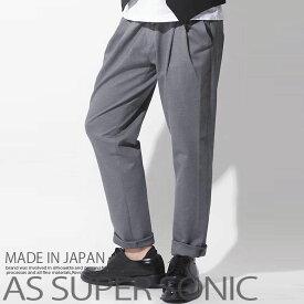 スラックス メンズ テーパードパンツ 半端丈パンツ ポンチカジュアル きれいめ クロップドパンツ ビジカジ通勤 AS SUPER SONIC