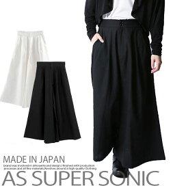 ワイドパンツ メンズ モード系 ガウチョパンツ ロング丈 スカンツ きれいめ フレアパンツ ブラック スカーチョ 幅広 メンズスカート風 日本製 AS SUPER SONIC