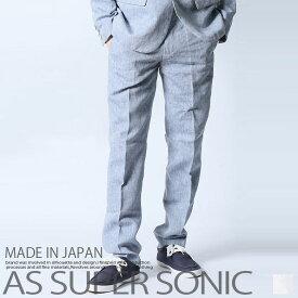 スラックス メンズ きれいめ 麻 リネンパンツ シンプル 大人め ビジネス ネイビー ベージュ AS SUPER SONIC