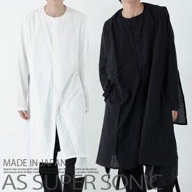 シャツ ロング丈 シャツコート メンズ レイヤード 白 黒 AS SUPER SONIC