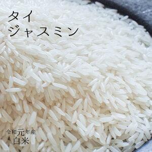タイジャスミン米5kg特別価格【送料無料】