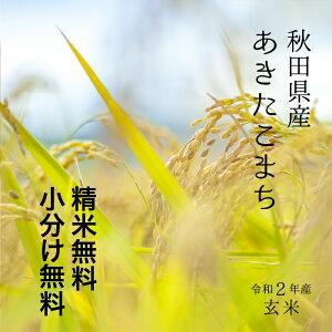 《厳選米!》秋田県産 あきたこまち令和2年産 玄米 30kg 【調整済玄米!】【送料無料】【精米 又は 小分け無料】