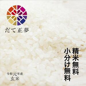 【調整済玄米!】宮城県産 だて正夢 令和元年 検査一等玄米 30kg 【送料無料】【精米 又は 小分け無料】